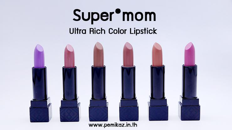 รีวิว Supermom Ultra Rich Color Lipstick ลิปแท่งแบรนด์ไทย คุณภาพเคาน์เตอร์แบรนด์!