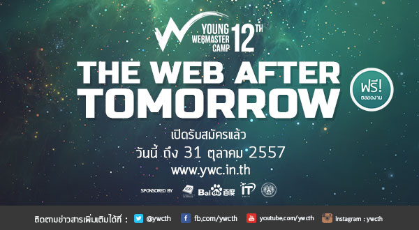 Young Webmaster Camp 12th