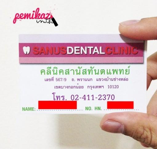 ผ่าฟันคุด คลินิคสานัสทันตแพทย์-1