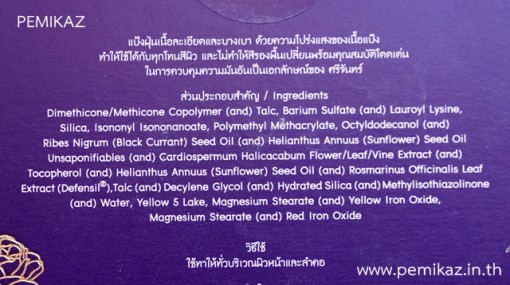 Srichand Translucent Powder-2