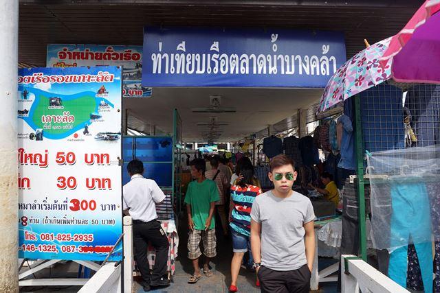 ทริปวันพ่อ : ตลาดน้ำบางคล้า ตลาดน้ำแสนสงบแห่งเมืองแปดริ้ว