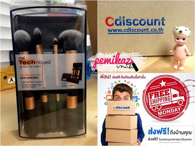 Review : เปิดกล่องเว็บ Cdiscount กับดีลส่งฟรีวันจันทร์