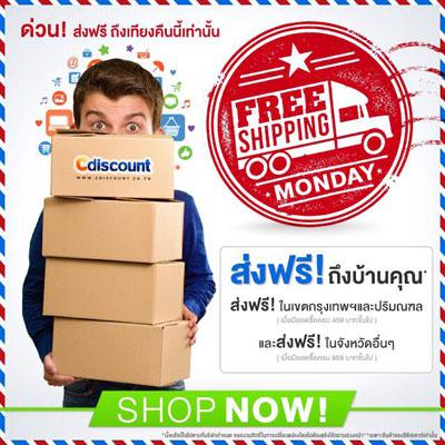 cdiscount-free-shipping-monday-pemikaz
