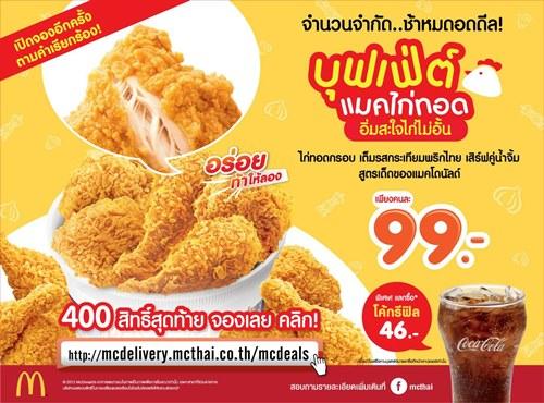 pemikaz-บุฟเฟต์-แมคไก่ทอด