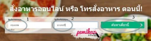 1-pemikaz--howto-foodpanda