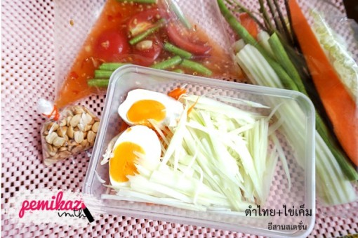 Pemikaz - ตำไทย ไข่เค็ม อีสานสเตชั่น foodpanda