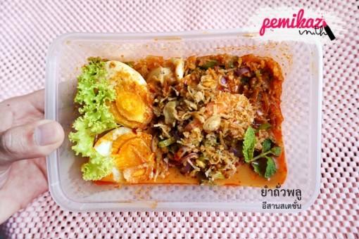 Pemikaz - ยำถั่วพลู อีสานสเตชั่น foodpanda