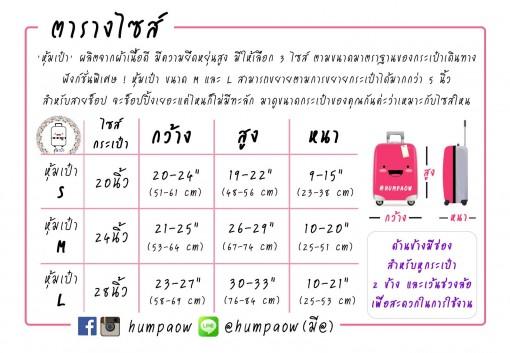 humpaow-2