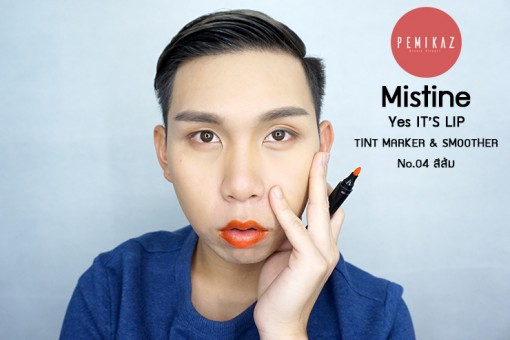 Mistine-Yes-IT'S-LIP-TINT-MARKER-&-SMOOTHER-4