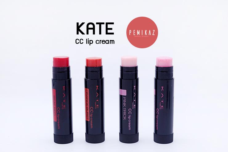 เปมิการีวิว KATE CC Lip Cream SPF19 PA++ ปากแห้งแค่ไหนก็เอาอยู่
