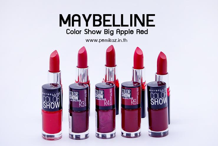 เปมิการีวิว Maybelline Colorshow Big Apple Red Collection แดง แพงมีระดับแบบสาวนิวยอร์ก
