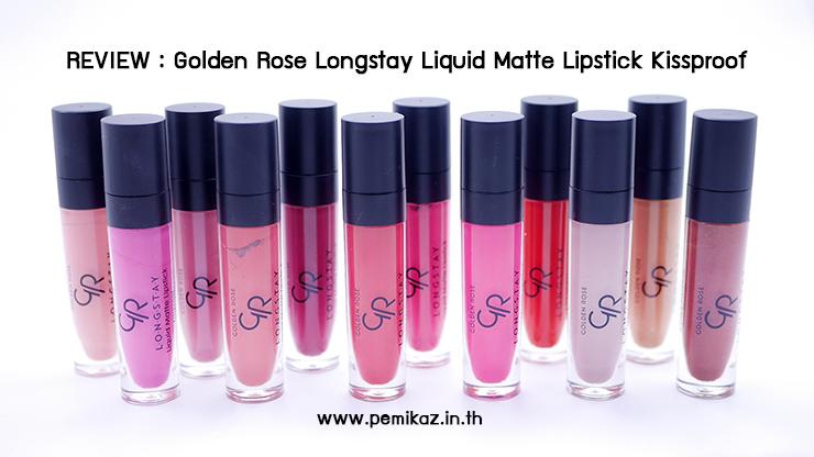 รีวิว Golden Rose Longstay Liquid Matte Lipstick Kissproof สีแน่น ไม่ตึง ไม่แตก l เปมิกา