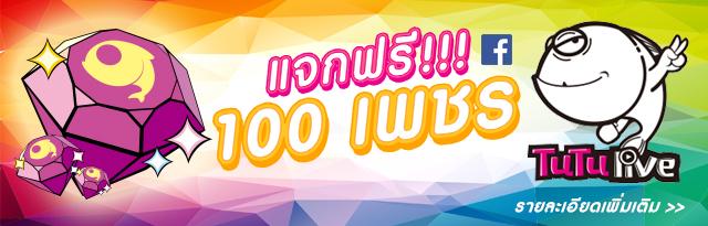 (PR) Tutu Live แจกเพชร 100 ดวง ฟรี! วันนี้ – 31 JAN 2017!