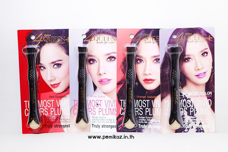 รีวิวลิปคฑา Mistine 4 Queen Multi Lip Color สวยไป 4 ลุคได้ในแท่งเดียว!