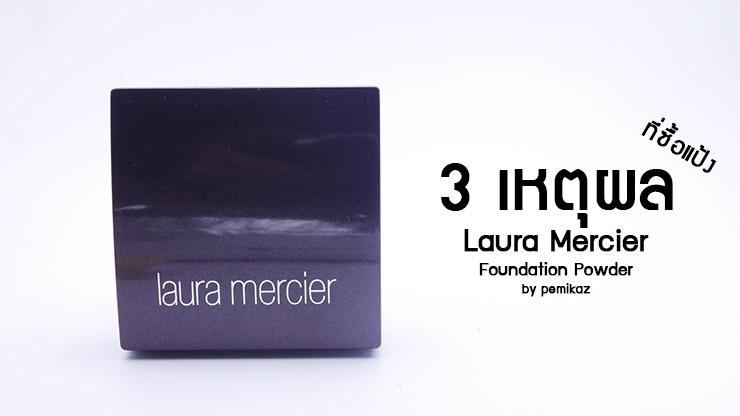 3 เหตุผลที่ซื้อแป้ง Laura Mercier Foundation Powder