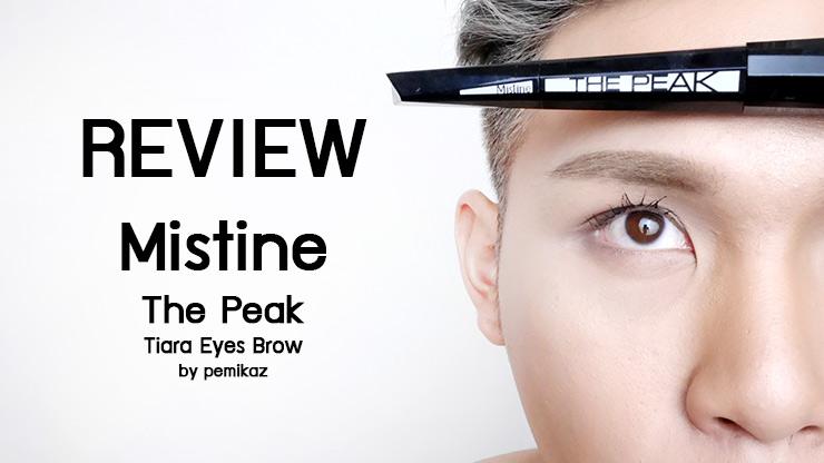 รีวิว Mistine The Peak Tiara Eyebrow & Pencil Liner คิ้วทรงมงกุฎ ที่ทุกคนต้องกรี้ด!
