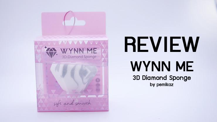 รีวิว Wynn Me 3D Diamond Sponge ฟองน้ำเพชร เอนกประสงค์ เวร่อร์!