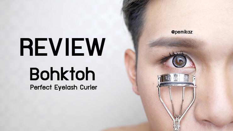 รีวิวที่ดัดขนตา Bohktoh Perfect Eyelash Curler ดีงามจนต้องบอกต่อ!