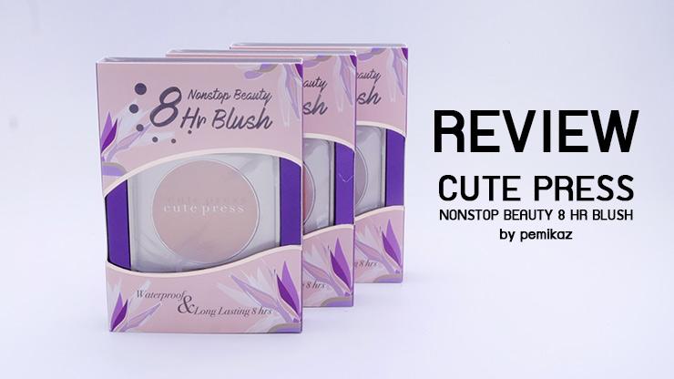 รีวิว Cute Press Non Stop Beauty 8 HR Blush กับ 3 เฉดสีที่ปัง ไม่โป๊ะ สวยโคตรๆ