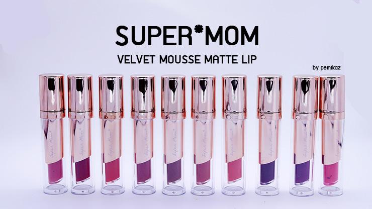 รีวิว Supermom Velvet Mousse Matte Lip แมตก็ได้ มูสก็เริ่ด