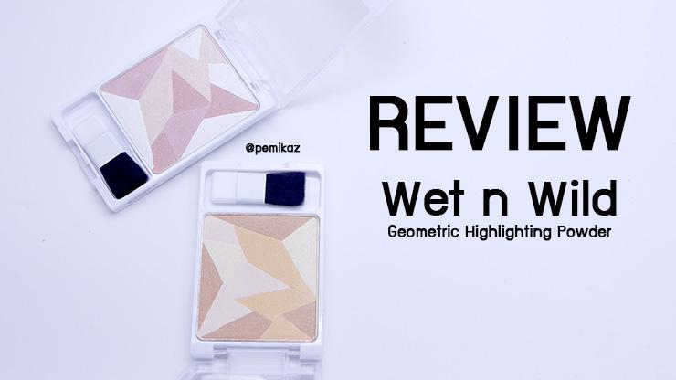 รีวิว : Wet n Wild Geometric Highlighting Powder จะปัง (รึเปล่านะ?)