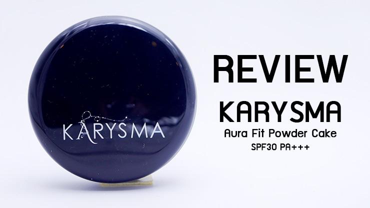 รีวิวแป้ง Karysma Aura Fit Powder Cake SPF30 PA+++ กันน้ำ ปกปิด ติดทนทั้งวัน!
