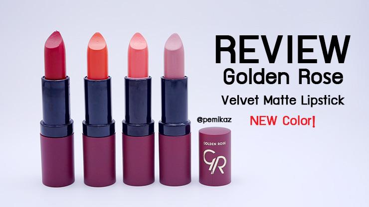 รีวิว 4 สีล่าสุด Golden Rose Velvet Matte Lipstick ทาพอดีปาก กริบเว่อร์!