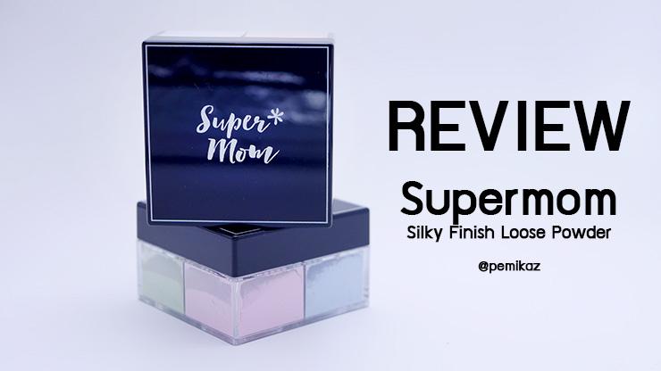 รีวิวแป้งฝุ่น Supermom Silky Finish Loose Powder ปกปิด คุมมันแต่ฉ่ำวาว