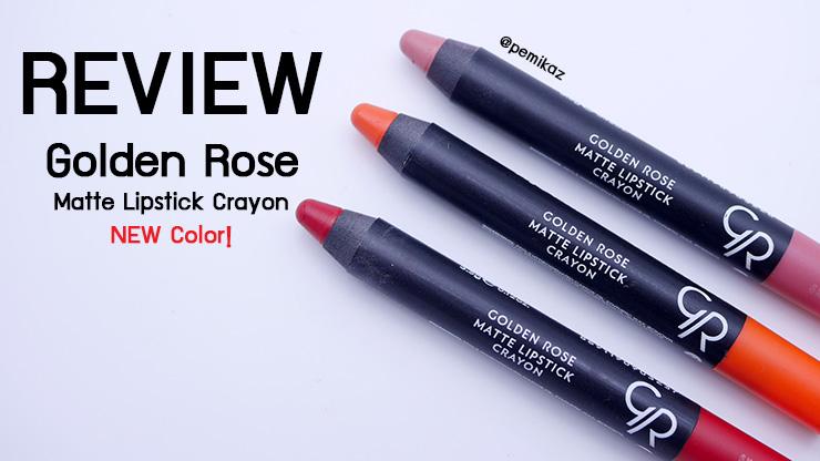 รีวิวลิป 3 สีใหม่ Golden Rose Matte Crayon Lipstick เนื้อแมท ทาง่าย สีปังสุด!