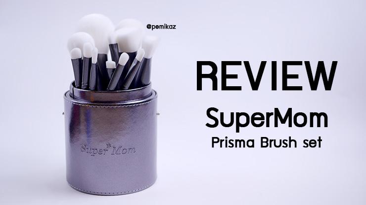 รีวิว Supermom Prisma Brush set เซ็ตแปรง 12 ด้าม สุดคุ้ม ในงบพันต้นๆ!