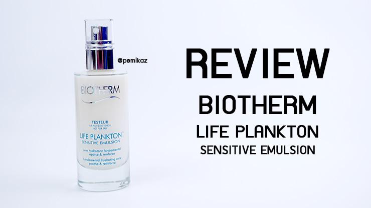 รีวิว BIOTHERM Life Plankton Sensitive Emulsion น้ำนมแพลงตอน ฟื้นฟูภายใน 7 วัน