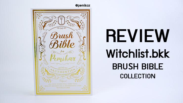 รีวิว Witchlist Brush Bible Collection เซ็ตแปรง Limited สำหรับคนพิเศษ!