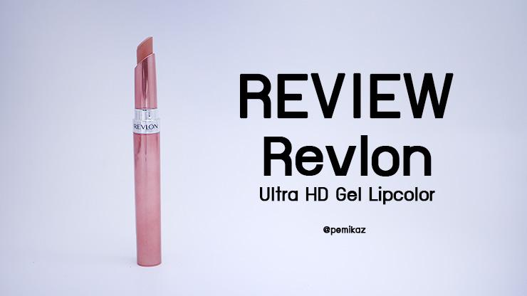 รีวิว Revlon Ultra HD Gel Lipcolor ลิปเจลถูกและดี นู้ดสวย ทาได้ทุกลุค