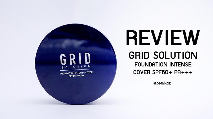 รีวิว Grid Solution Foundation Intense Cover SPF50+ PA+++ กับสีเข้มไม่วอกอีกต่อไป