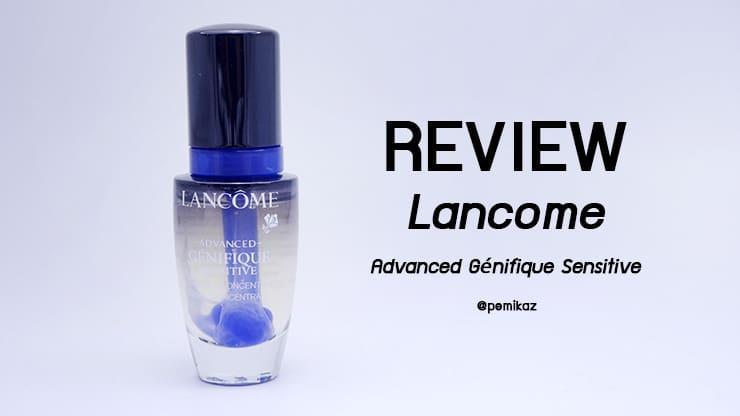 รีวิว Lancôme Advanced Génifique Sensitive เซรั่มเทพ 14 วันเห็นผล!