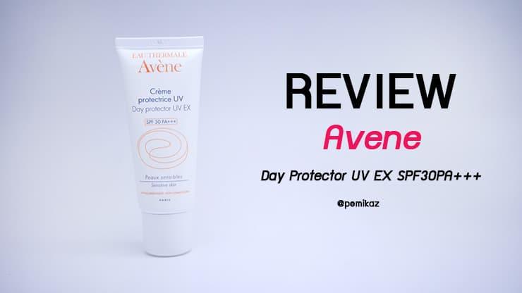 รีวิว Avene Day Protector UV EX SPF 30PA+++ กันแดดเนื้อบางเบาสำหรับคนผิวแพ้ง่าย