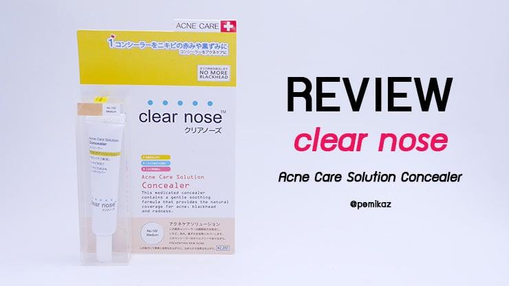 รีวิว clear nose acne care solution concealer คอนซีลลดสิว ไม่มัน เกลี่ยง่ายเวอร์!