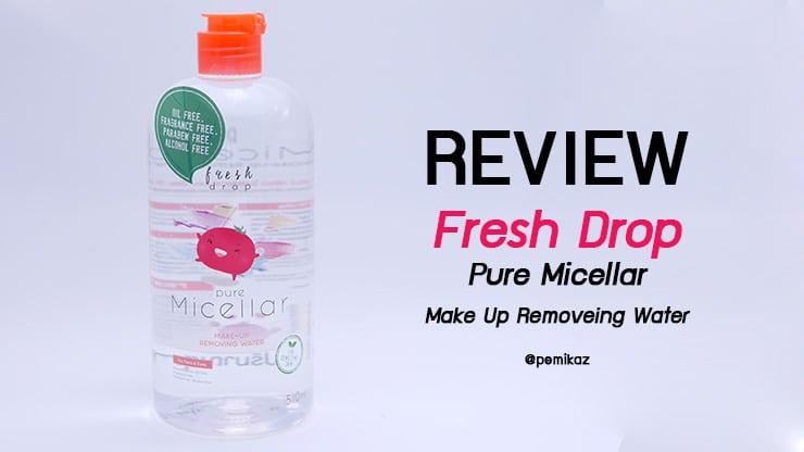 รีวิว Fresh Drop Pure Micellar Make up Removing Water คนผิวแพ้ง่ายใช้ได้ ราคาไม่แพง!