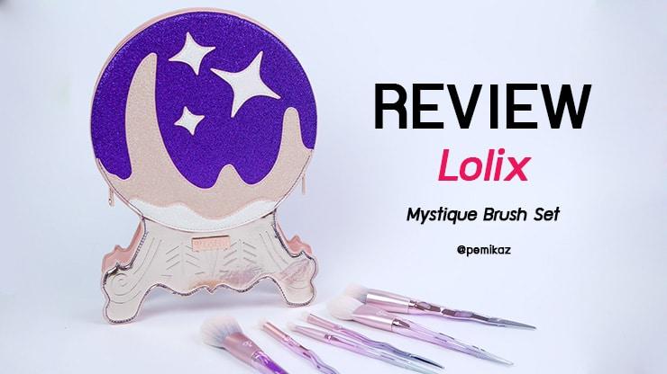 รีวิว Lolix Mystique Brush เซ็ตแปรงถูกและดี หมดนี้ 1,500 บาท เอง!
