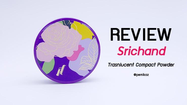 รีวิว Srichand Translucent Compact Powder จะปังเหมือนรุ่นเดิมไหมนะ?