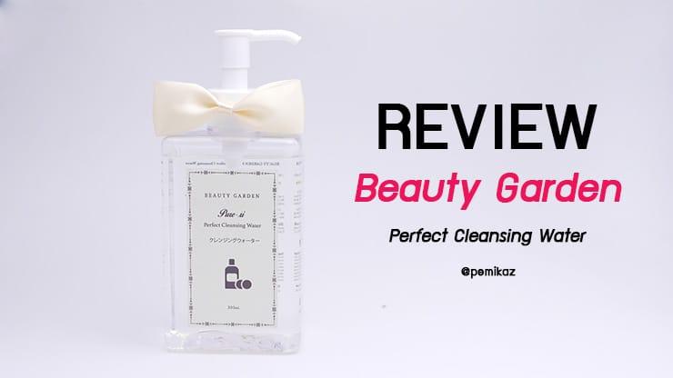 รีวิว Beauty Garden Pure-Ri Perfect Cleansing Water คลีนเซอร์พรีเมียม คนผิวแพ้ง่ายใช้ได้!!