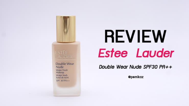 รีวิว Estee Lauder Double Wear Nude SPF30 PA++ คนผิว NC30 ใช้สีอะไรนะ?