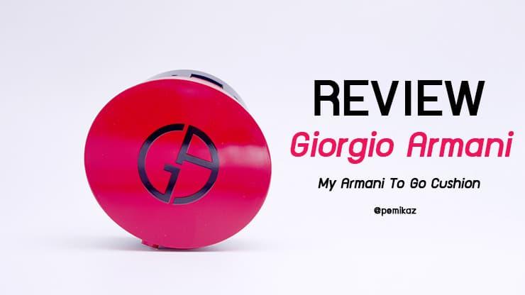 รีวิว Giorgio Armani My Armani To Go Cushion พร้อมเทคนิคใช้ที่ไทยยังไงให้ปัง!