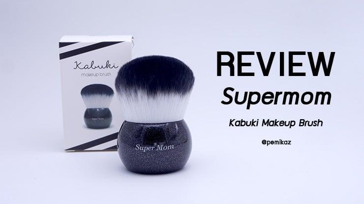 รีวิว Supermom Kabuki Makeup Brush แปรงถูกและดีนุ่มเปรียบประดุจขนสัตว์แท้