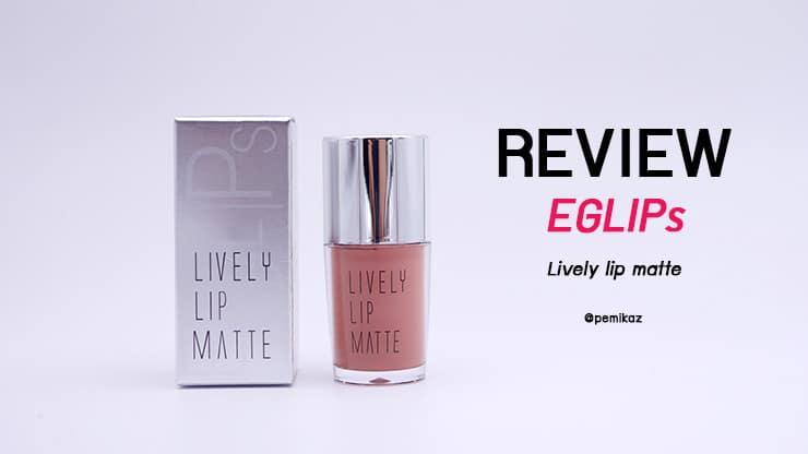 รีวิว Eglips Lively Lip Matte สี LM005 สีนู้ดถูกและดี เนื้อดี ในงบร้อยต้นๆ เอง!!