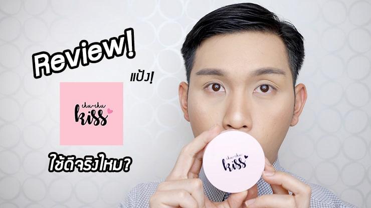 รีวิว แป้ง Chu Chu Kiss Diamond HD Compact คนผิวเข้าใช้แล้วรอดไหมนะ?