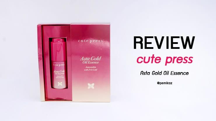 รีวิว Cute Press Asta Gold Oil Essence ใช้มา 7 วัน จะดีไหมนะ?