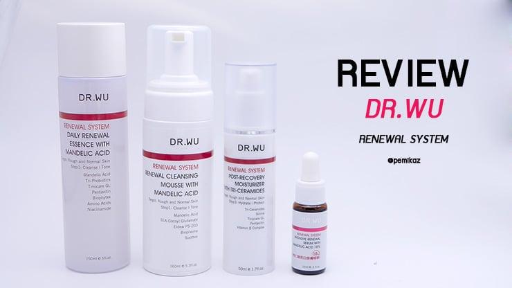 รีวิว DR.WU Mandelic Renewal System ใช้มา 7 วันแล้ว คนแพ้ง่าย ใช้ดีไหม?