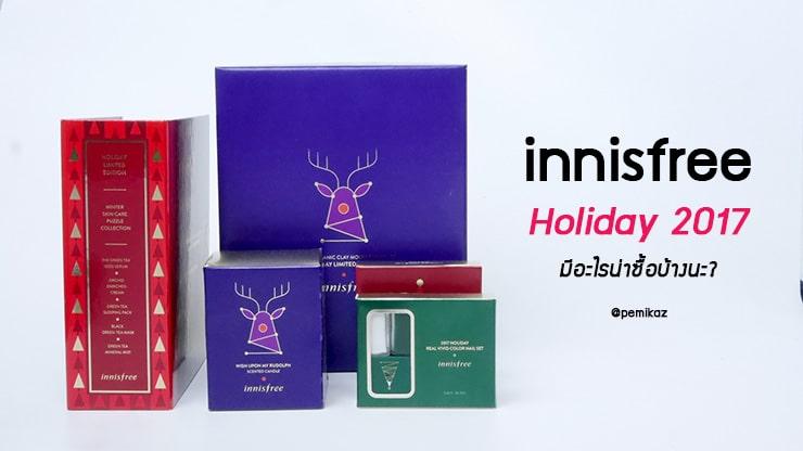 รีวิว innisfree holiday set 2017 มีอะไรน่าซื้อบ้างนะ?