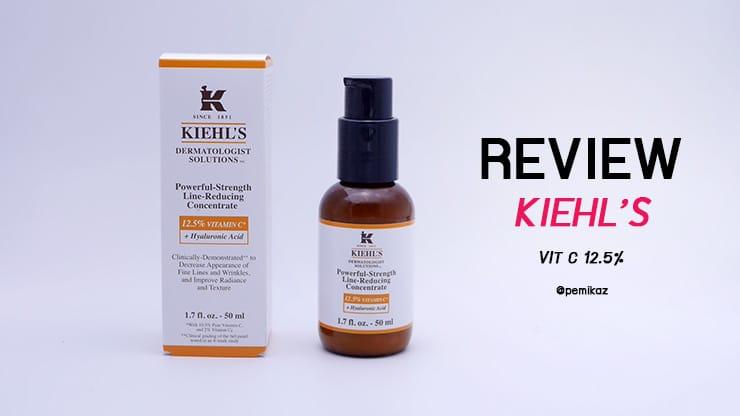รีวิว Kiehl's Vitamin C 12.5% จะดีกว่ารุ่นเดิมไหมนะ?